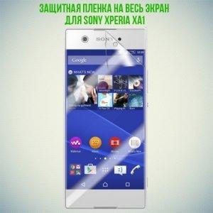 Гибкая защитная пленка на весь экран для Sony Xperia XA1