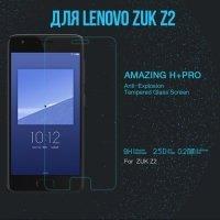 Противоударное закаленное стекло на Lenovo ZUK Z2 Nillkin Amazing 9H H+ PRO