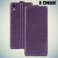 Флип чехол книжка для Sony Xperia XA1 - Фиолетовый