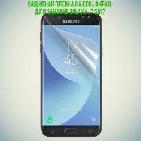 Гибкая защитная пленка на весь экран для Samsung Galaxy J7 2017 SM-J730F