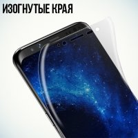 Изогнутая защитная пленка с закругленными краями для Samsung Galaxy S8 Plus