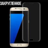 Изогнутое 3D защитное стекло для Samsung Galaxy S7 Edge прозрачное