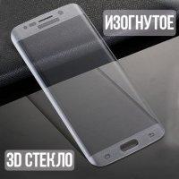 Изогнутое 3D защитное стекло для Samsung Galaxy S7 Edge