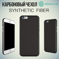 Карбоновый чехол для iPhone 6S / 6 NILLKIN Synthetic Fiber