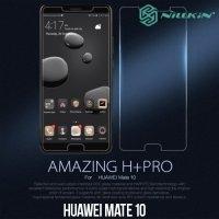 Противоударное закаленное стекло на Huawei Mate 10 Nillkin Amazing H+PRO