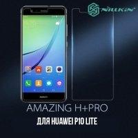 Противоударное закаленное стекло на Huawei P10 Lite Nillkin Amazing H+PRO