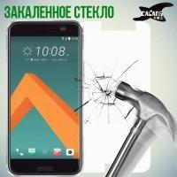 Закаленное защитное стекло для HTC 10 / 10 Lifestyle