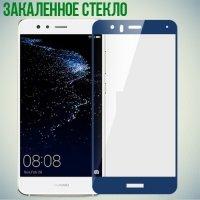 Закаленное защитное стекло для Huawei P10 Lite на весь экран - Синий