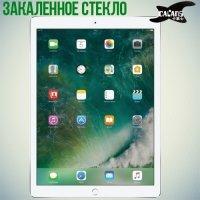 Закаленное защитное стекло для iPad Pro 12.9 (2017)