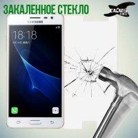 Закаленное защитное стекло для Samsung Galaxy J3 Pro