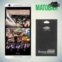 Защитная пленка для HTC Desire 626 и 626g+ dual sim - Матовая