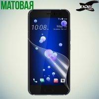 Защитная пленка для HTC U11 - Матовая