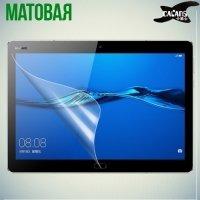 Защитная пленка для Huawei MediaPad M3 Lite 10 - Матовая