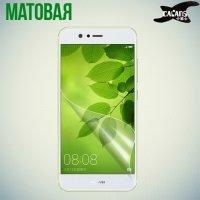 Защитная пленка для Huawei Nova 2 - Матовая