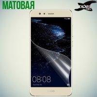 Защитная пленка для Huawei P10 Lite - Матовая