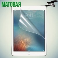 Защитная пленка для iPad Pro 9.7 - Матовая