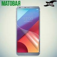 Защитная пленка для LG G6 H870DS - Матовая
