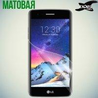 Защитная пленка для LG K8 2017 X300 - Матовая