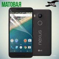 Защитная пленка для LG Nexus 5X - Матовая