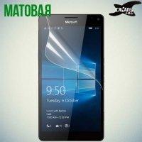 Защитная пленка для Microsoft Lumia 950 XL - Матовая