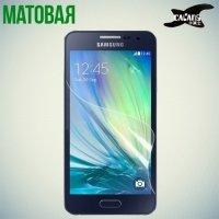 Защитная пленка для Samsung Galaxy А3 - Матовая