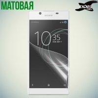 Защитная пленка для Sony Xperia L1 - Матовая