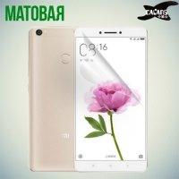 Защитная пленка для Xiaomi Mi Max - Матовая