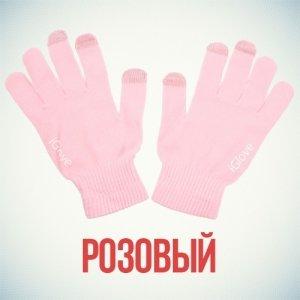 Умные перчатки для емкостных сенсорных экранов