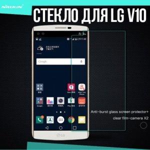 Противоударное закаленное стекло на LG V10 Nillkin Amazing 9H