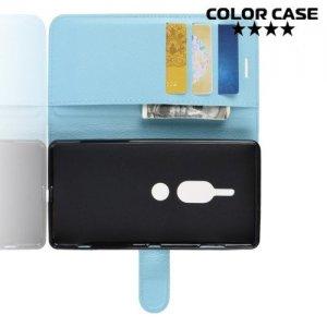Чехол книжка для Sony Xperia XZ2 Premium - Голубой