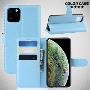 Чехол книжка кошелек с отделениями для карт и подставкой для iPhone 11 Pro - Голубой