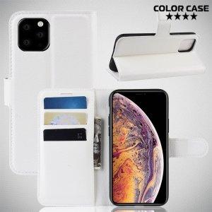 Чехол книжка кошелек с отделениями для карт и подставкой для iPhone 11 Pro Max - Белый