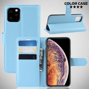 Чехол книжка кошелек с отделениями для карт и подставкой для iPhone 11 Pro Max - Голубой
