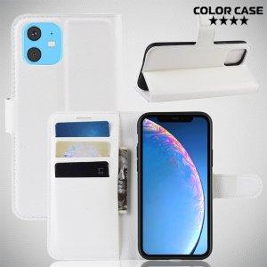 Чехол книжка кошелек с отделениями для карт и подставкой для iPhone 11 - Белый