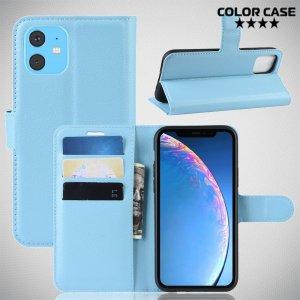Чехол книжка кошелек с отделениями для карт и подставкой для iPhone 11 - Голубой