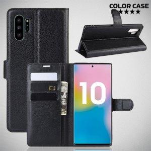 Чехол книжка кошелек с отделениями для карт и подставкой для Samsung Galaxy Note 10 Plus - Черный
