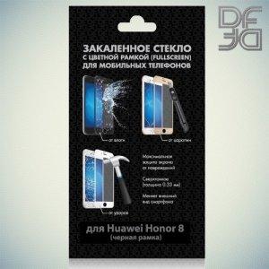 DF Закаленное защитное стекло на весь экран для Huawei Honor 8 - Черный