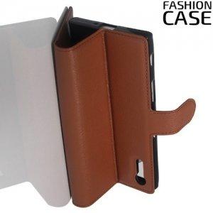 Fasion Case чехол книжка флип кейс для Sony Xperia XZ / XZs - Коричневый