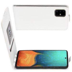 Флип чехол книжка вертикальная для Samsung Galaxy A71 - Белый