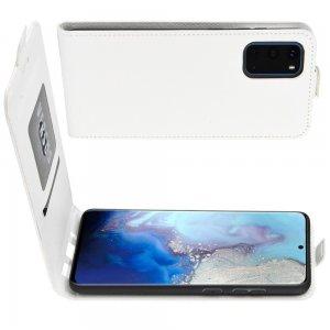 Флип чехол книжка вертикальная для Samsung Galaxy S20 - Белый