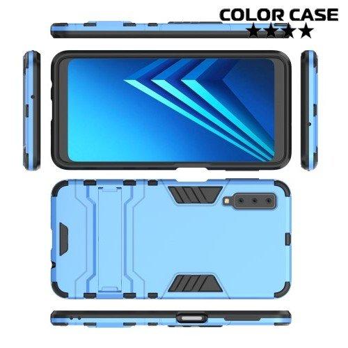 Hybrid Armor Ударопрочный чехол для Samsung Galaxy A7 2018 SM-A750F с подставкой - Синий