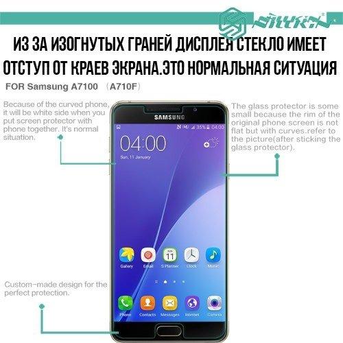 Противоударное закаленное стекло на Samsung Galaxy A7 2016 SM-A710F Nillkin Amazing 9H