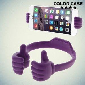 Гибкая подставка для телефона руки - фиолетовый