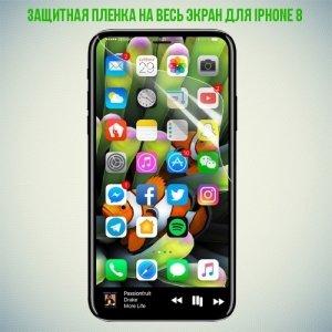 Гибкая защитная пленка на весь экран для iPhone 8
