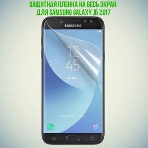 Гибкая защитная пленка на весь экран для Samsung Galaxy J5 2017 SM-J530F