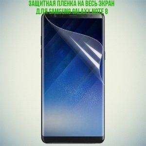 Гибкая защитная пленка на весь экран для Samsung Galaxy Note 8