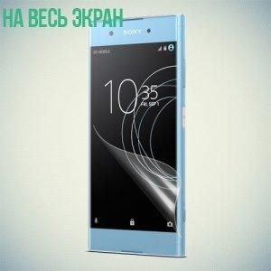 Гибкая защитная пленка на весь экран для Sony Xperia XA1 Plus