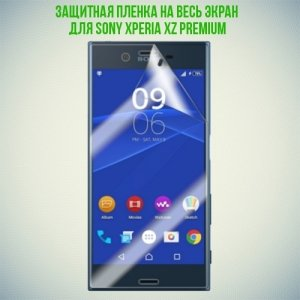 Гибкая защитная пленка на весь экран для Sony Xperia XZ Premium