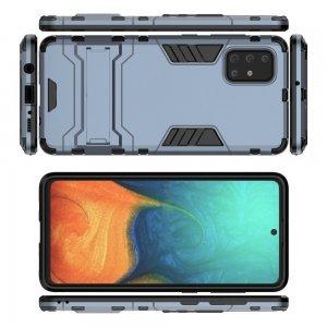 Hybrid Armor Ударопрочный чехол для Samsung Galaxy A71 с подставкой - Синий