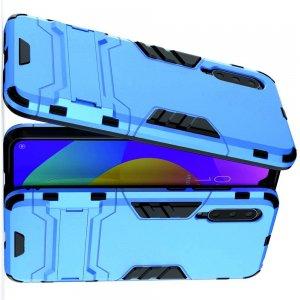 Hybrid Armor Ударопрочный чехол для Xiaomi Mi 9 lite с подставкой - Голубой